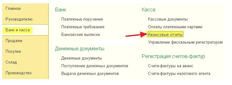 Пошаговая инструкция заполнения авансового отчета в 1с комплексная