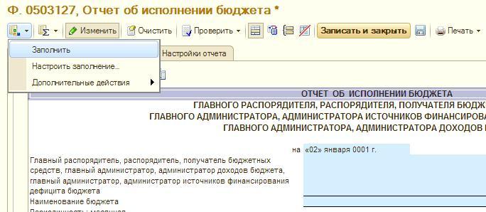 отчетность бюджетного учреждения инструкция